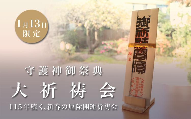 1月13日【限定】守護神御祭典 厄除開運大祈祷会